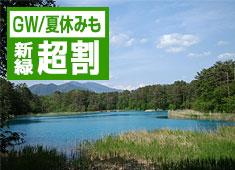 夏休み『超割』★三世代で楽しむバイキングと湖一望の絶景温泉!自然体験アクティビティも人気♪